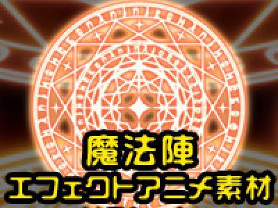 【ぴぽやフレンズ】魔法陣エフェクトアニメ素材40セット