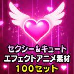 新発売『ぴぽやセクシー&キュートエフェクトアニメ素材集100セット』
