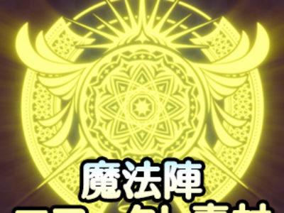 「ぴぽや魔法陣エフェクトアニメ素材集」アップデート