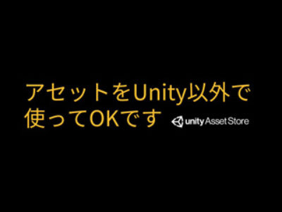 Unity用素材がUnity以外で使用可能に!