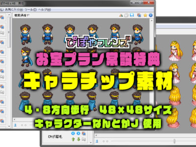 支援サイト限定『パーツ合成キャラチップ素材(48×48サイズ8方向歩行対応)』公開中!